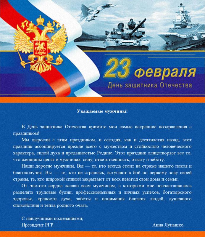 Для всех мужчин поздравления к дню защитника отечества